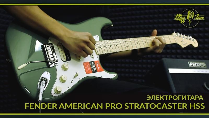 Электрогитара Fender American Professional Stratocaster HSS