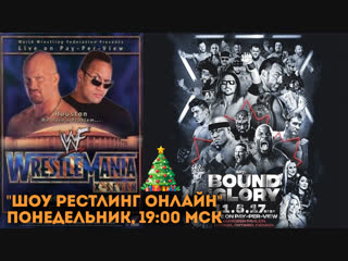 """шоу wo"": ppv wrestlemania 17 & bound for glory 2017 (стрим #34)"