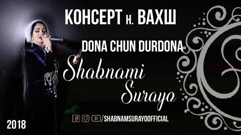 Шабнами Сурайе Дона чун дурдона 2018 / Shabnami Dona chun durdona 2018