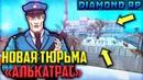 НОВАЯ ТЮРЬМА АЛЬКАТРАС НОВЫЕ ВОЗМОЖНОСТИ DIAMOND RP GTA SAMP