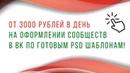 ⭐⭐⭐ Более 600 PSD шаблонов для ВК Мануал по поиску клиентов ⭐⭐⭐