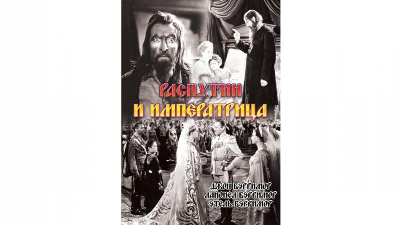 Распутин и императрица Rasputin and the Empress 1932 Ричард Болеславский Чарльз Бребин