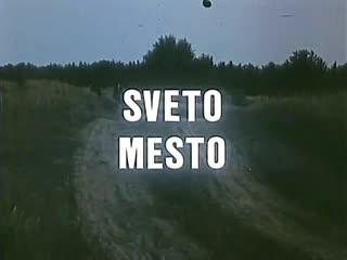 Святое место / Sveto mesto (1990) dir. Djordje Kadijevic