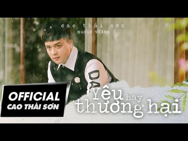 Cao Thái Sơn - Yêu Hay Thương Hại - YHTH (4K Official MV)