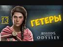 Assassin's Creed Odyssey ПРОХОЖДЕНИЕ [ГЕТЕРЫ]-13