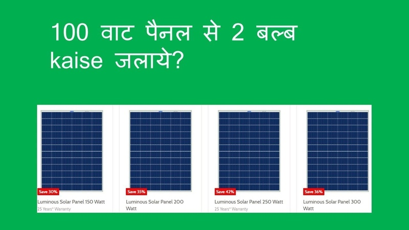 100 Watt Solar Panel - How To Choose Best Where To Buy Solar Panels in India