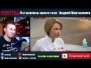 [CheAnD TV - Андрей Чехменок] Андрей Мартыненко показал свой ЧЛЕН на всю страну ► Я стесняюсь своего тела