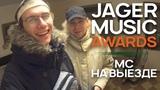 MC на Выезде | Pereezd - Jager Music Awards 2018 (г. Москва): Кровосток, IC3PEAK, Антоха МС, Ho99o9