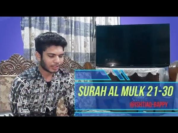 Surah Al-Mulk Recitation By Ishtiaq Bappy - Soothing Voice -Must Listen |سورة الملك
