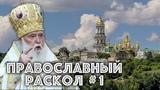 Киевская церковь предала анафеме раскольника Варфоломея. #ЗАУГЛОМ