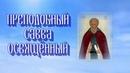 Преподобный Савва Освящённый - день памяти 18 декабря.