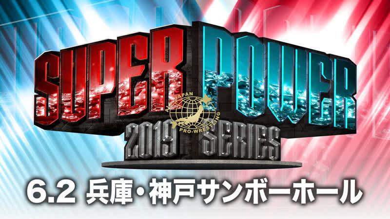 (2019.06.02) AJPW Super Power Series 2019 - Day 9