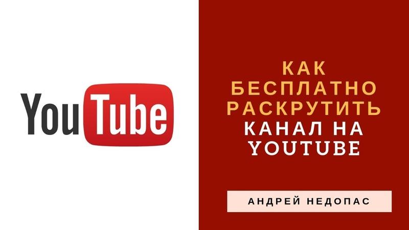Как бесплатно раскрутить канал на youtube. Сервис youtuber