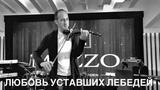 Любовь уставших лебедей - Davit Matevosyan (Димаш, Игорь Крутой, Lara Fabian)