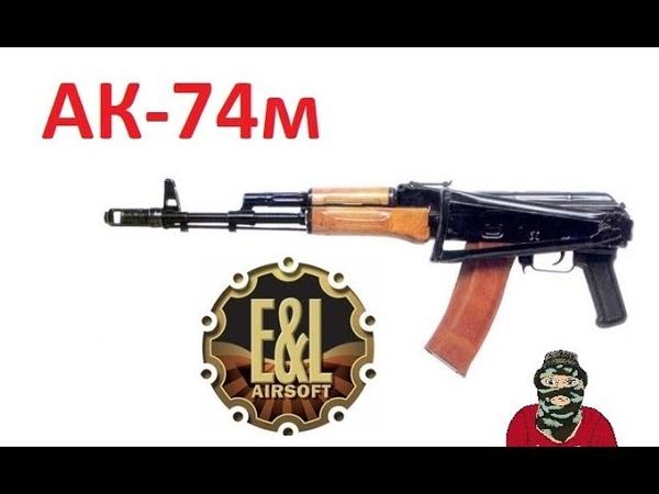 Ремастер обзора на АК-74 от фирмы EL