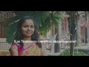 Индийская девушка учит меня говорить по индийски