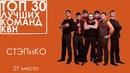 Лучшие шутки команды СТЭПиКО ТОП 30 лучших команд КВН 21 века 27 место