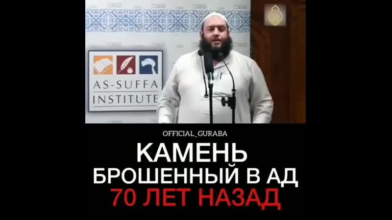 Умар Аль Банна - КАМЕНЬ БРОШЕННЫЙ В АД 7... НАЗАД (720p).mp4
