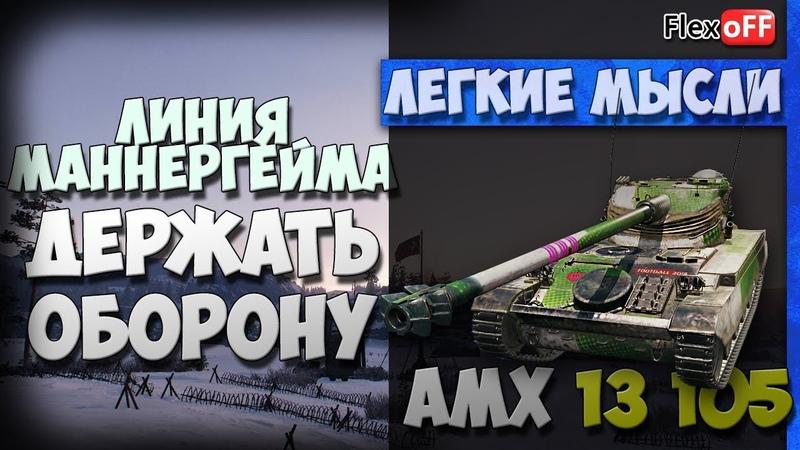 Линия Маннергейма: держать оборону. На AMX 13 105 [wot-vod.ru]