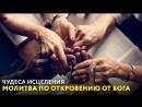 Молитва по откровению от Бога Чудеса исцеления