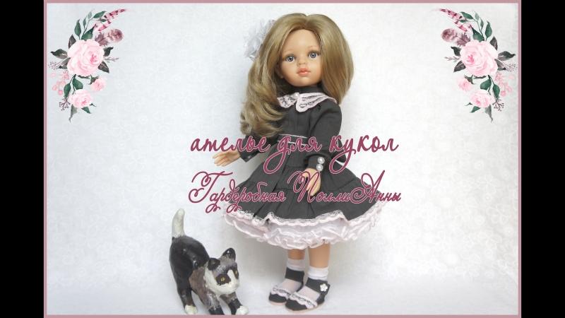 Как одеваются куклы