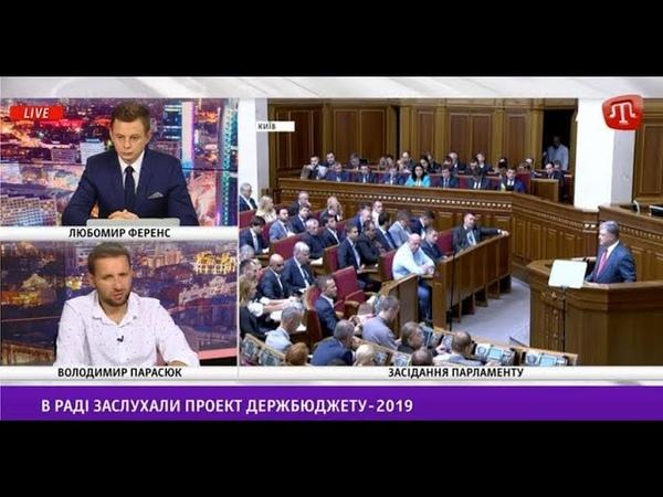 Парасюк прокоментував проект держбюджету на 2019 рік 3 % росту ВВП просто лозунг
