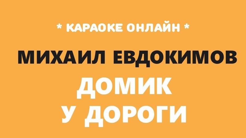 Домик у дороги - Евдокимов Караоке