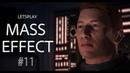 Прохождение Mass Effect - 11