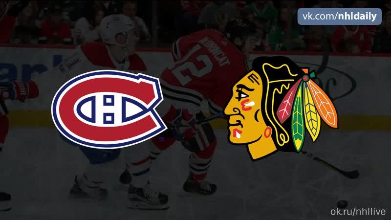 Montréal Canadiens – Chicago Blackhawks, 10.12.2018