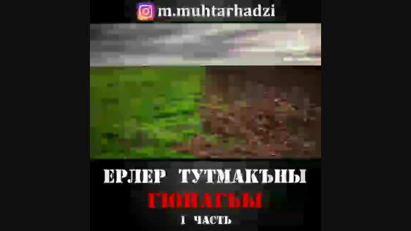 Ерлер тутмакъны гьакъындан 1 часть