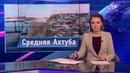 Малые города России: Средняя Ахтуба - От «всесоюзного огорода» – к туристическому центру