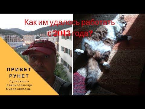 Привет Рунет. Суперкасса взаимопомощи Суперкопилка. Как им удалось работать с 2013 года?