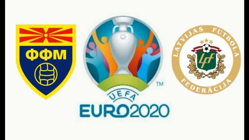 Македония Латвия футбол 21.03.2019 ЕВРО 2020 parody game maķedonija latvija futbols голы видео обзор