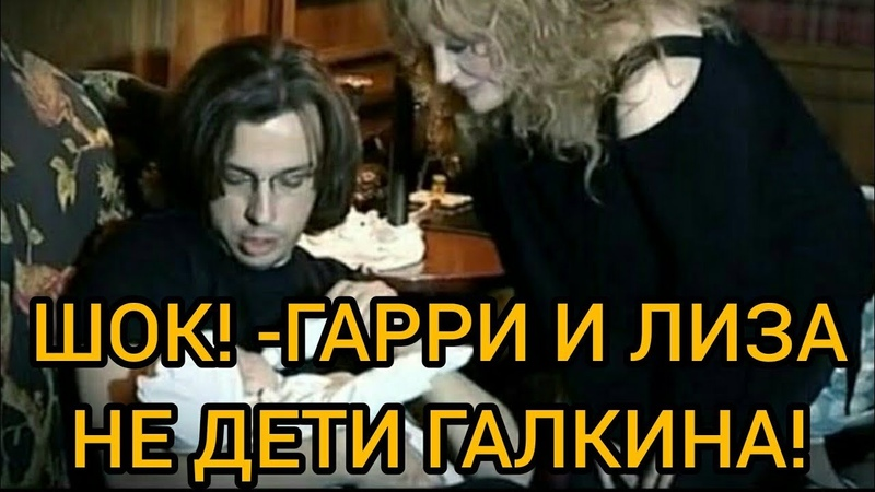Шок Гарри и Лиза НЕ ДЕТИ Галкина