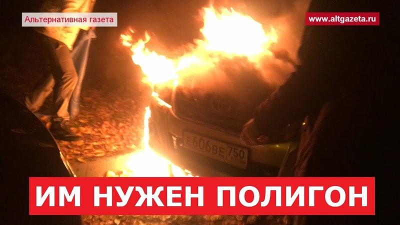Сожгли машину смелому журналисту и честному депутату!
