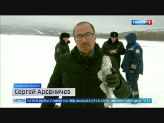 Новые правила рыболовства 2019. Вести в 11:00 от 05.01.19