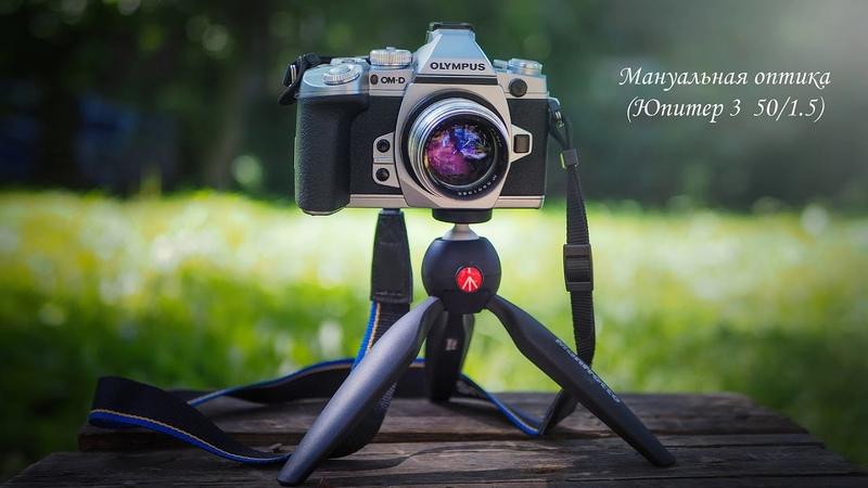 OLYMPUS OM-D для профи 20( Manual Lenses)