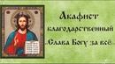 Акафист благодарственный Слава Богу за всё