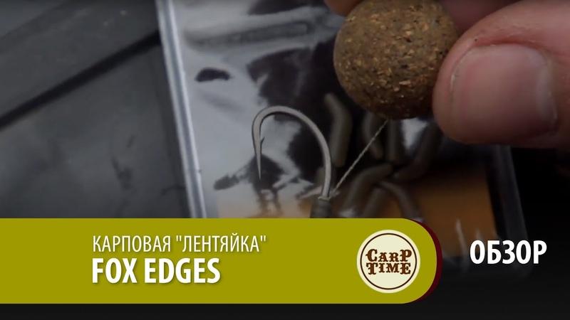 Карповая лентяйка FOX Edges ОБЗОР