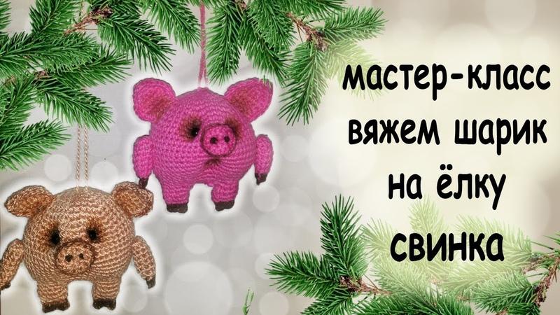 Схема вязания .Свинка-шарик на ёлку. piggy knitting scheme