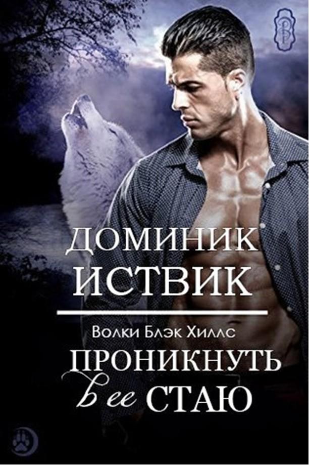 Доминик Иствик – Проникнуть в ее стаю (Волки Блэк-Хиллс – 20)