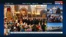 Новости на Россия 24 • В Москве тысячи верующих пришли приложиться к мощам Николая Чудотворца