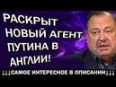 CKAHДAЛ HA BECЬ MИP HOBЫЙ УБИЙЦA KPEMЛЯ! Гудков и др. на Радио Свобода