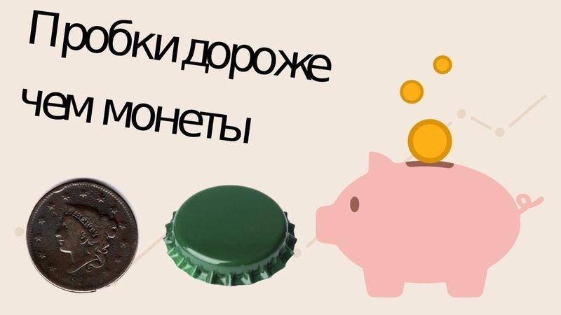 Пробки дороже монет ( коп разведка )