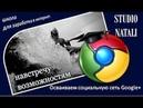 Школа проекта BIG BEHOOF Осваиваем социальную сеть Google