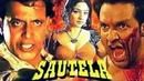 Митхун Чакраборти индийский фильм Сводный брат 1999г