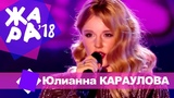 Юлианна Караулова - Лети за мной (ЖАРА В БАКУ Live, 2018)