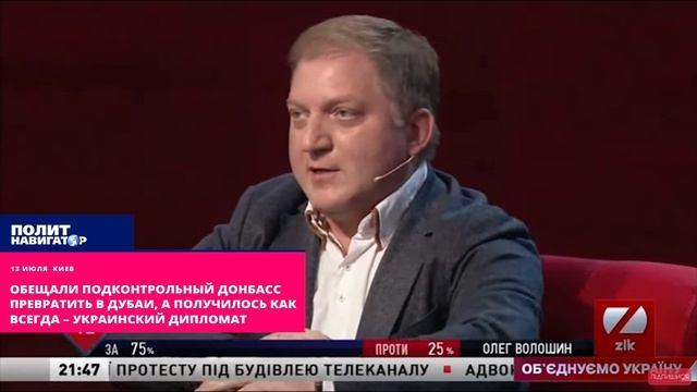 Обещали подконтрольный Донбасс превратить в Дубаи, а получилось как всегда – украинский дипломат