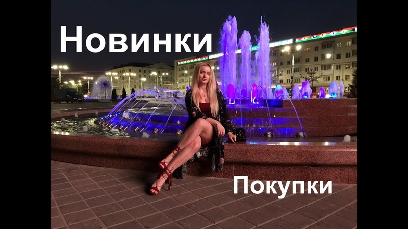 Новинки бюджетной косметики, покупки из Москвы