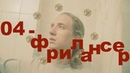 АГОНЬАнтонСавлепов. A DULT - 04 фрилансер